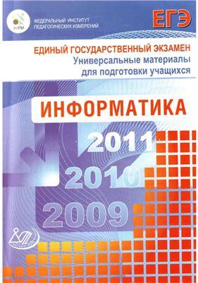 тест егэ по информатике на 2012год